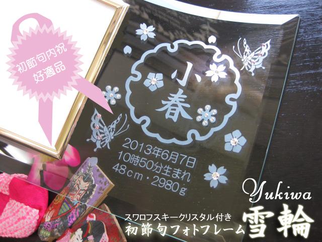 yukiwa1.jpg