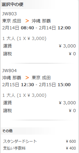 131213沖縄予約 - コピー