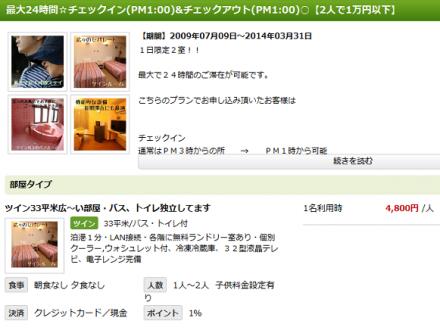 131213沖縄 ピースランド4700円 - コピー