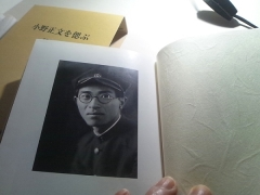 小野正文偲ぶ _600 (1)