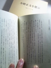 小野正文偲ぶ _600 (2)
