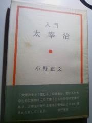 入門太宰治 (1)_600