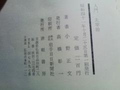 入門太宰治 (2)_600
