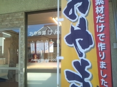 ケンおやき (1-1)_600