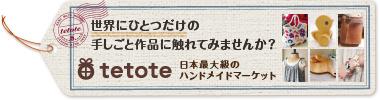 tetote_380x100_b.jpg
