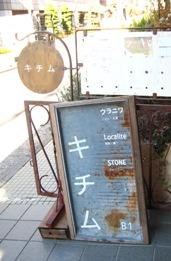 1112東京キチム②