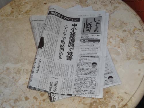 じゃかるた新聞 500