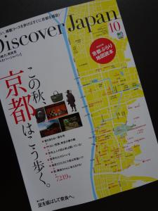 Discover Japan 225