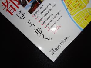 足を延ばして奈良へ300