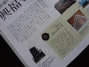 興福寺 300