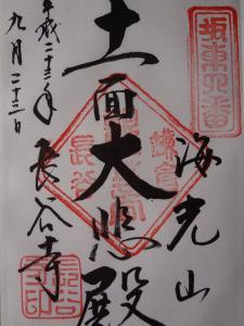 長谷寺御朱印1 225