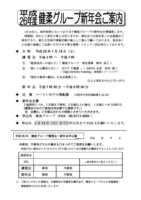 2014.1.18健柔セミナー