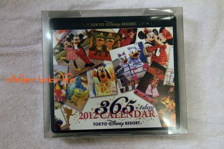 日替わりカレンダー2012
