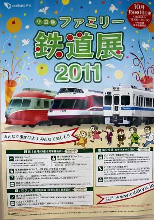 ファミリー鉄道展2011
