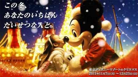 クリスマスディズニー2011
