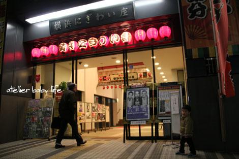 横浜にぎわい座入口