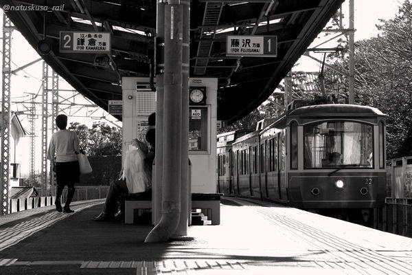鵠沼駅にて