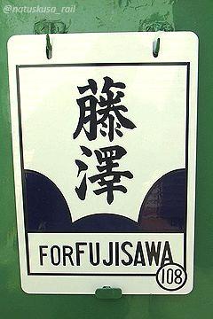 108藤沢