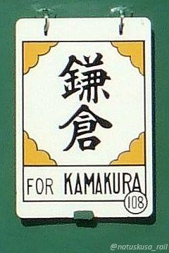 108鎌倉