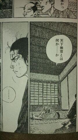 バガボンド名場面⑤