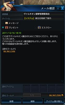 TERA_ScreenShot_20111217_001555_250x400.jpg