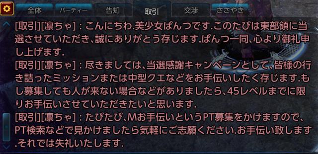 TERA_ScreenShot_20111217_145439_640x310.jpg