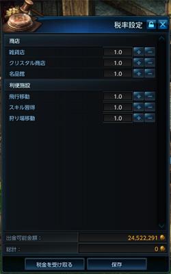 TERA_ScreenShot_20120214_223531_250x400.jpg