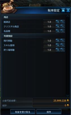 TERA_ScreenShot_20120216_014633_250x400.jpg