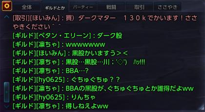 TERA_ScreenShot_20120308_175642_420x230.jpg