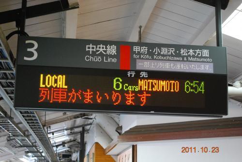 次に乗る電車~