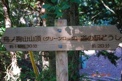 グリーンロッジ前の標識