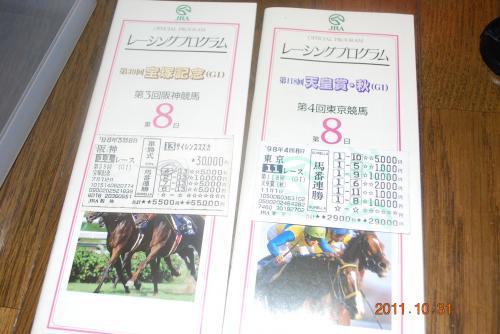 宝塚記念、天皇賞のレーシングプログラムと馬券