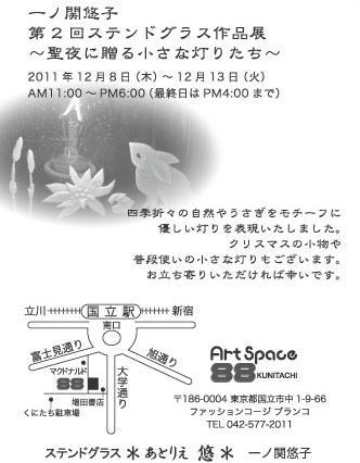 111208kunitachi_o.jpg
