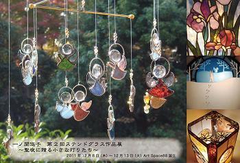 111208kunitachi_u.jpg