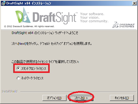 DraftSight64-02.png