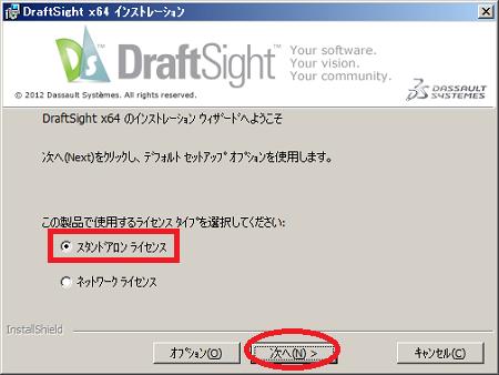 DraftSight64-02.png