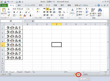 excel2010mmpview03.png