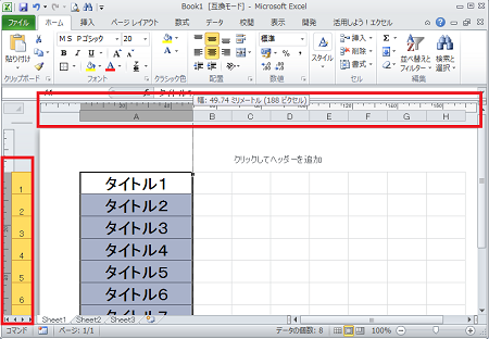 excel2010mmpview04.png
