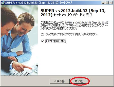 superc12.png