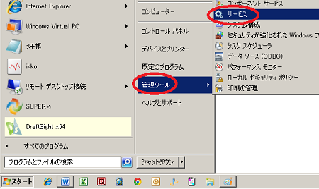 win7remoteset01.png