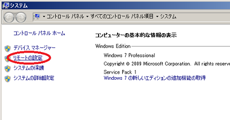 win7remoteset06.png