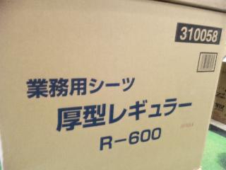 DVC00521_20120408203820.jpg