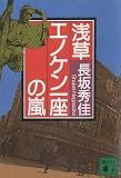 浅草エノケン一座の嵐