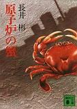原子炉の蟹