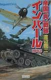 帝国「真」戦録インパール1943