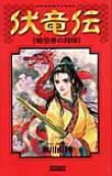 伏竜伝―始皇帝の封印