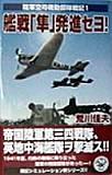艦戦「隼」発進セヨ!-陸軍空母機動部隊戦記