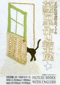 文化学院 高等課程 英語の手作り絵本展