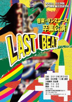 明日2月25日開催!!音楽・ダンスコース2年卒業公演「LAST BEAT」