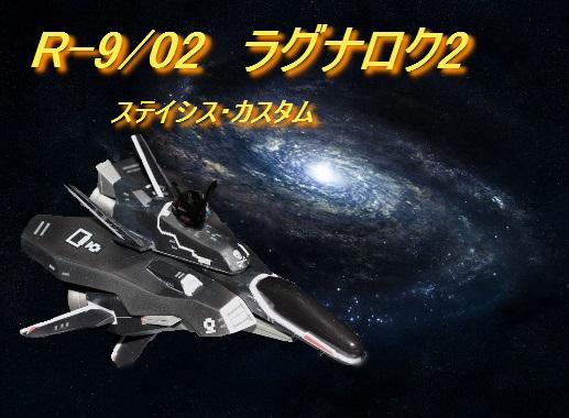 3d-space-4_1600x1200ステイシスカスタム02